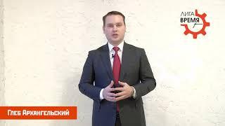 Смотреть видео Приглашение на конференцию Лиги «Время» 2 февраля 2018 г. в Москве онлайн