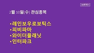 2월10일(수) 관심종목 - 레인보우로보틱스, 피비파마, 와이더플래닛, 인터파크