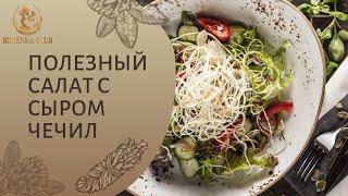 """Полезный салат с сыром Чечил от """"BURЁNKA CLUB"""""""