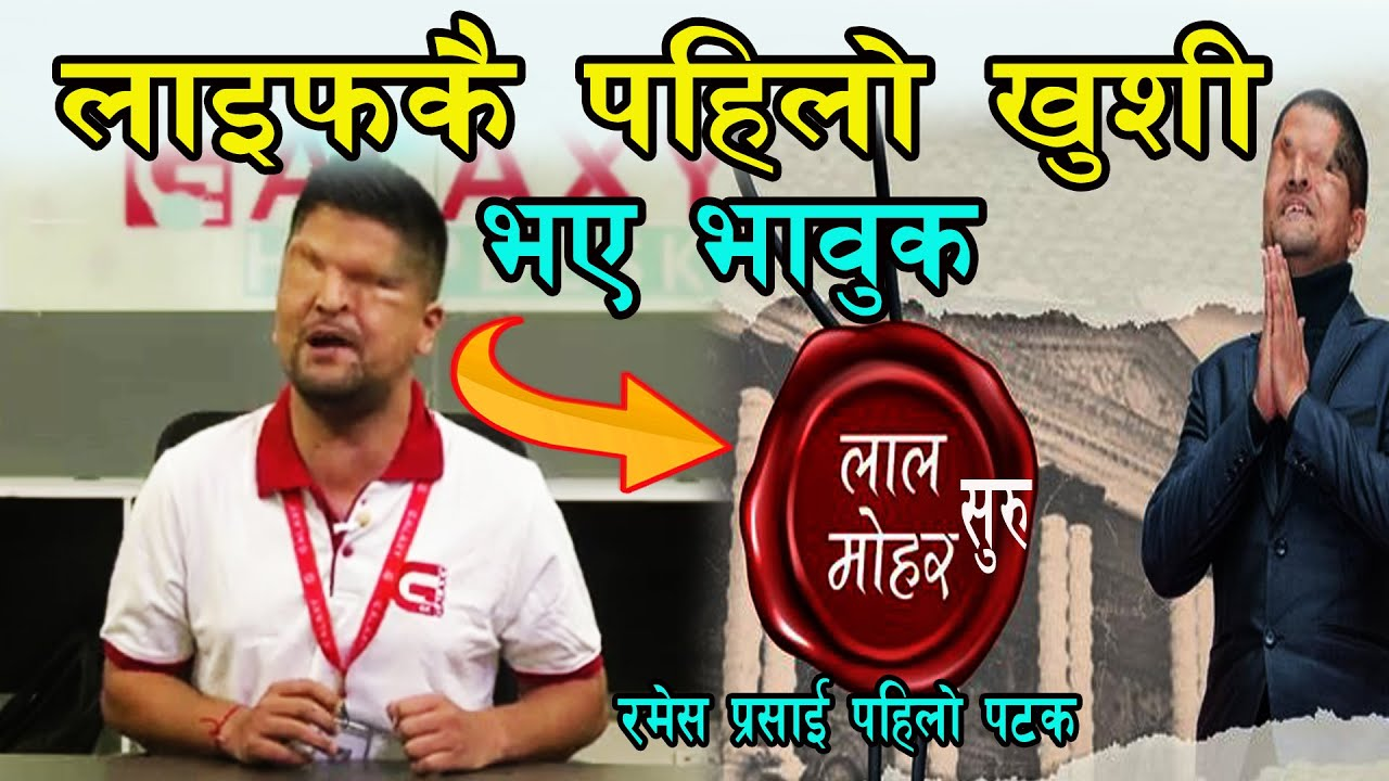 Download रमेश प्रसाईं लिएर आउदै Lal Mohar I Ramesh Prasai Lal Mohar Teaser I Galaxy 4K tv I  'लालमोहर'
