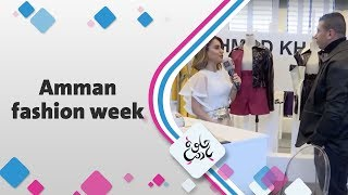 أية الخياط - Amman fashion week