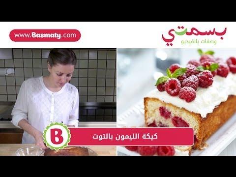 كيكة الليمون بالتوت : وصفة من بسمتي - www.basmaty.com