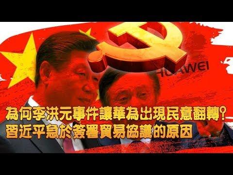 夏业良:为何李洪元事件让华为出现民意翻转?