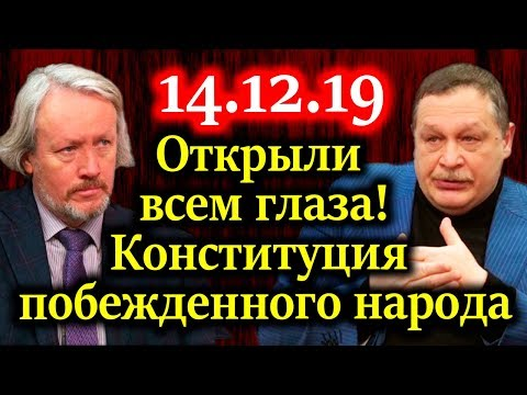 ШИШКИН, ВАРШАВСКИЙ. Закрепление внешнего управления страной 14.12.19