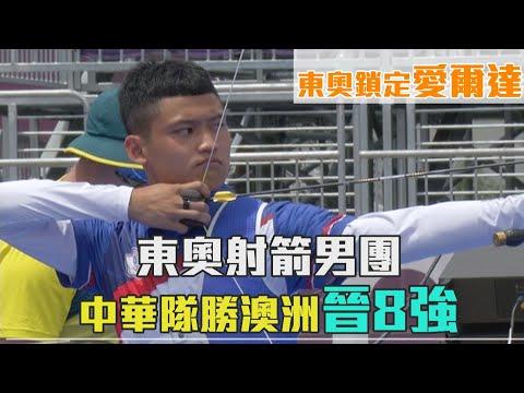 東奧射箭男團 中華隊勝澳洲晉8強|愛爾達電視20210726