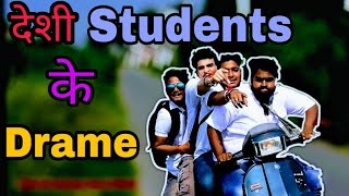 Desi Students k Drame || School of bakchod 3 || Chauhan vines official