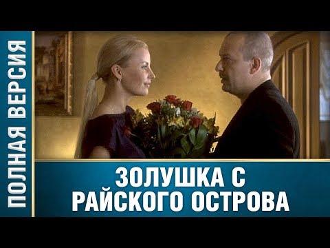 Классный фильм! 'Золушка с райского острова' Русские мелодрамы, фильмы онлайн