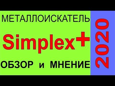 Металлоискатель Simplex обзор и мнение, металлодетектор в 2020 сезоне выбор