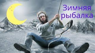 Приколы на рыбалке 2020 года Зимняя рыбалка смешное видео 2020