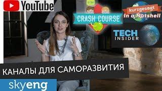 YouTube-каналы по саморазвитию и местоимения в английском || Skyeng