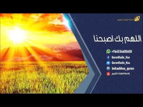 برنامج اللهم بك أصبحنا الأربعاء 1 1 1437 إذاعة القرآن وعام جديد Youtube