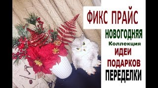 ФИКС ПРАЙС Покупки  ПЕРЕДЕЛКИ Инстабук Mofy.life