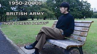 """【これがミリタリー!?】1950-2000年代  イギリス軍 """"No.2 Dress  Pants"""" 3種類まとめてご紹介!"""