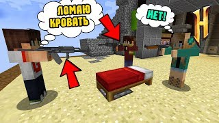 НОВЫЙ BedWars с Автоматами! Война с оружием на БЕДВАРСЕ! В Minecraft НА Hypixel Bed Wars!
