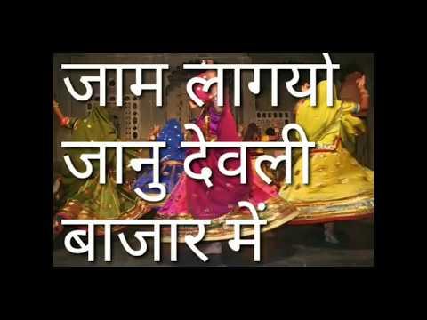 Jam Lagyo Deoli Bajar Mein Dans Rajasthani Song