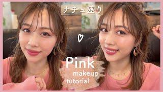ナチュ盛り🌸新しいコスメでピンクメイク💓お気に入りのスキンケアから!/Pink Makeup Tutorial!/yurika