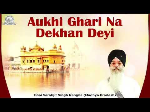 Aukhi Ghari Na Dekhan Deyi | Bhai Sarabjit Singh Rangila (Madhya Pradesh) | Shabad Gurbani Kirtan