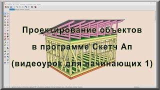 Проектирование каркасных домов и других объектов в программе Sketch Up (Скетч Ап). Видеоурок  1