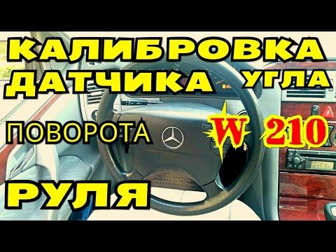 Калибровка датчика угла поворота руля на Mercedes W210