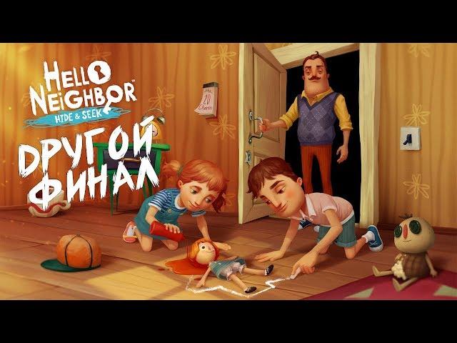 ПРИВЕТ СОСЕД ПРЯТКИ ДРУГОЙ ФИНАЛ Hello Neighbor: Hide and Seek другой конец