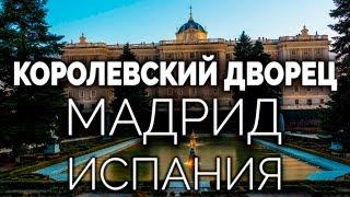 КОРОЛЕВСКИЙ ДВОРЕЦ, Мадрид(Королевский дворец также известный как Восточный дворец (Паласио-де-Ориенте) был построен в восемнадцатом..., 2015-07-26T19:45:55.000Z)