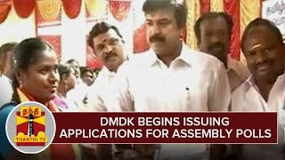 DMDK begins Issuing Applications for Assembly Polls 2016 spl tamil video hot news 05-02-2016