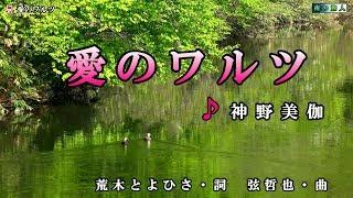《新曲》神野美伽【愛のワルツ】カラオケ