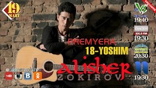 Alisher Zokirov - 18 yoshim (tizer) | Алишер Зокиров - 18 ёшим (тизер)