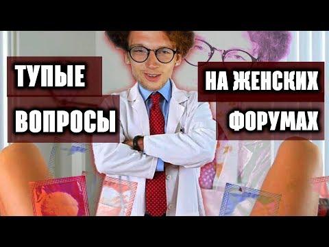 40-ЛЕТНЯЯ ДЕВСТВЕННИЦА ВПЕРВЫЕ У ГИНЕКОЛОГА | ВОПРОСЫ С ЖЕНСКИХ ФОРУМОВ (woman.ру)