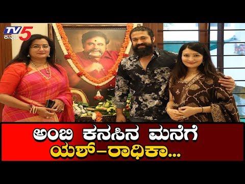Rocking Star Yash, Radhika Visits Ambarish Dream Home | Sumalatha Ambarish | TV5 Kannada