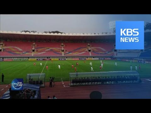 BIZARRE INTER-KOREAN SOCCER MATCH / KBS뉴스(News)