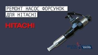 Форсунка для Hitachi. Ремонт и продажа.