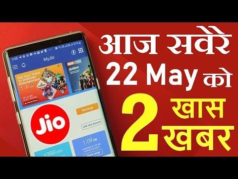 Jio Sim वाले कान खोलकर सुनो - JIO SIM 2 HUGE UPDATES On 22 May 2019