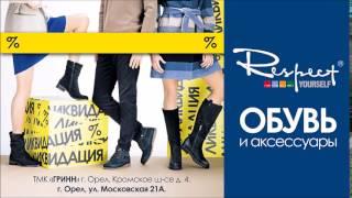 Реклама на мониторах магазина обуви Respect(PLAZMA TV - это: ✓ Реклама в Яндексе. ✓ Шоколад с вашим логотипом. ✓ Реклама на маршрутных такси. ✓ Изготовление..., 2017-01-31T19:39:26.000Z)
