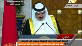 ملك البحرين: لن ننسي دور المصريين في تأسيس القضاء والتعليم بالمملكة