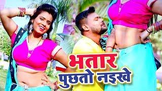 भतार पुछतो नइखे - भोजपुरी का ऐसा गाना आपने नहीं देखा होगा - ऐसा वीडियो देख के आपका दिल खुश हो जायेगा Bhojpuri