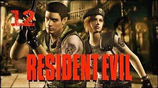 Прохождение Resident Evil HD Remaster (PS4) — Часть 12: Финал / БОСС: Тиран