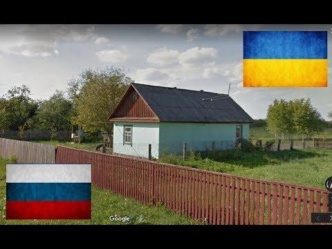 Сравниваем сёла Украины и России.