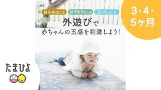 外遊びで赤ちゃんの五感を刺激しよう!