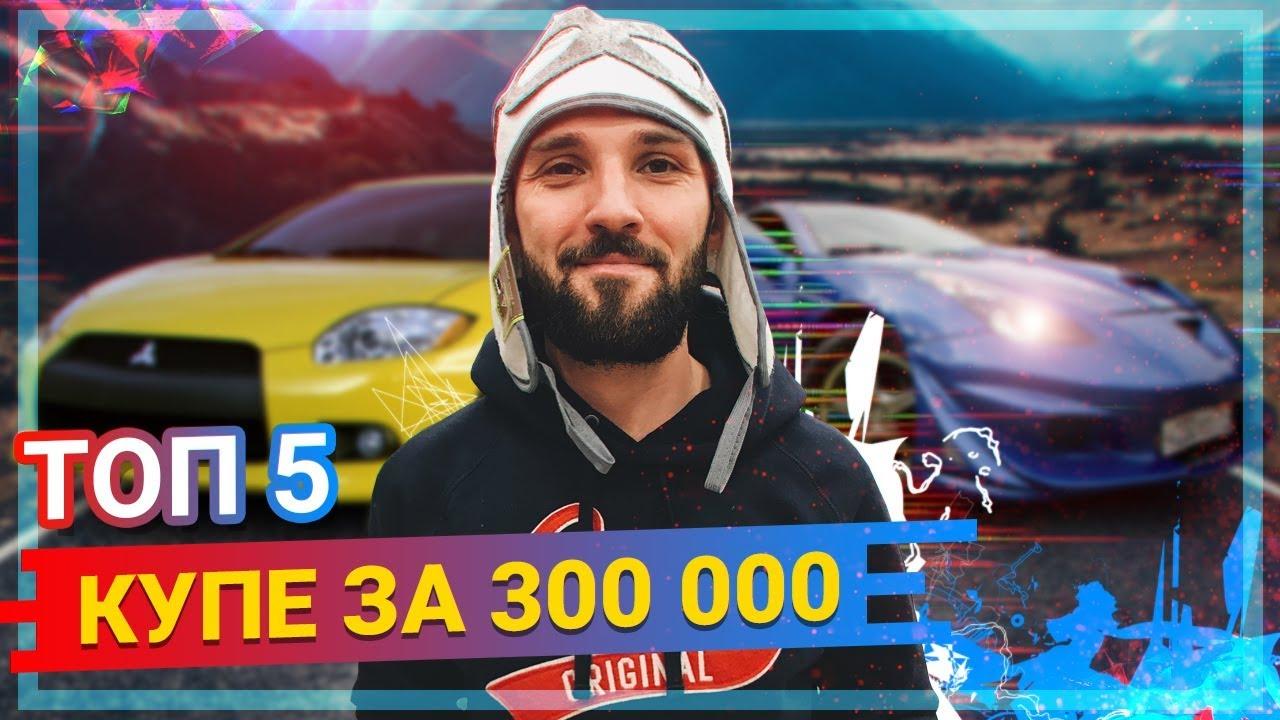 Автомобили КУПЕ за 300 - 400 ТЫСЯЧ рублей. ЧТО купить ...