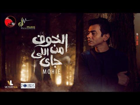 Mohamed Mohie - El Khof Mn Ely Gai   / محمد محي - الخوف من اللي جاي
