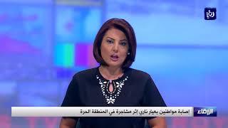 إصابة مواطنين بعيار ناري إثر مشاجرة في المنطقة الحرة في الزرقاء - (18-9-2017)
