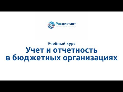 """Вводная видеолекция """"Учет и отчетность в бюджетных организациях"""""""