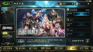 Legendary card pack (and other new features) in Mainland Chinese version of Shadowverse