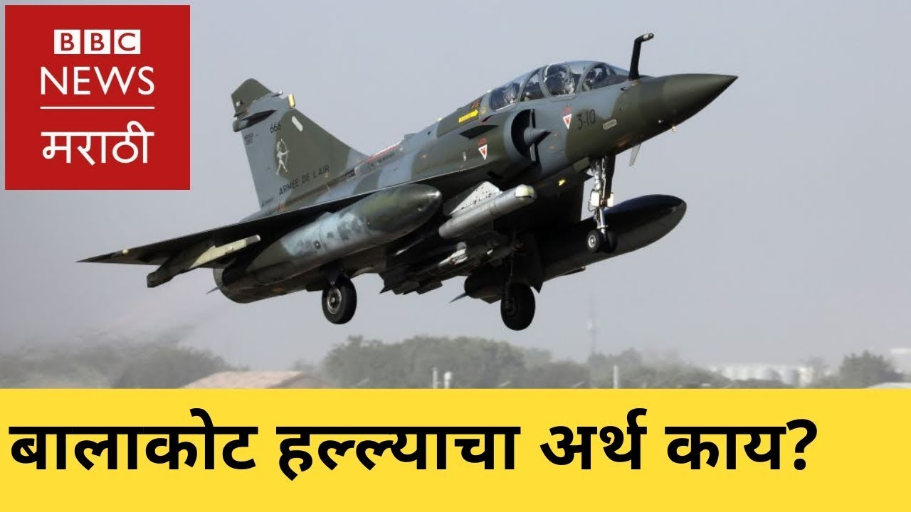regarder 0b1b5 edead IAF Strike : Former Air Cheif Marshal P.V. Naik ON Balakot attack । बालाकोट  हल्ला वेगळा कसा?