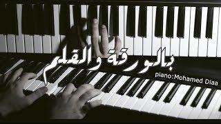 بالورقة والقلم - موسيقى بيانو