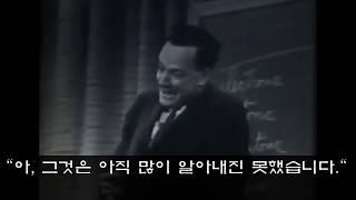 [리처드 파인만]과학과 철학의 차이