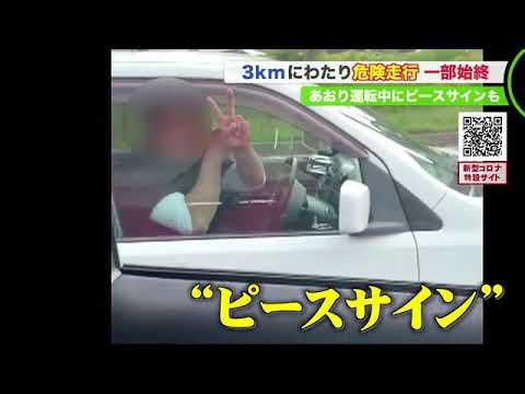 あおり 運転 動画 【動画】めざましテレビの煽り運転おじさんが怖すぎる