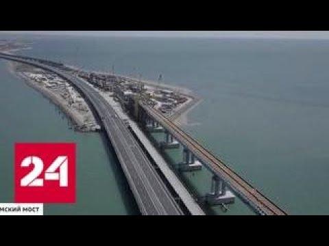 Исторический день: Крым навсегда соединился с Россией мостом - Россия 24