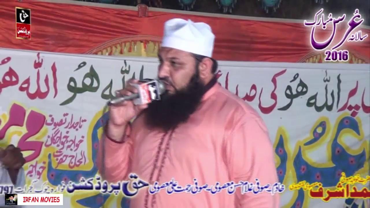 الله ھو الله ھو - Beautiful Naat - Urs Mubarak - Mohri Sharif - Sufi Zahid